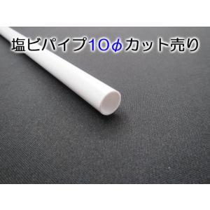 塩ビパイプ−白−10Φ 1401〜1600mmカット|tenten-tent
