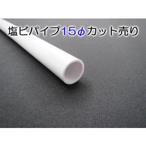 塩ビパイプ−白−15Φ 1401〜1600mmカット|tenten-tent