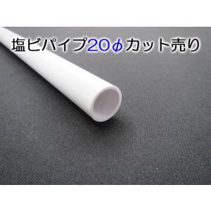 塩ビパイプ−白−20Φ 201〜400mmカット tenten-tent