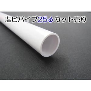 塩ビパイプ−白−25Φ 201〜400mmカット|tenten-tent