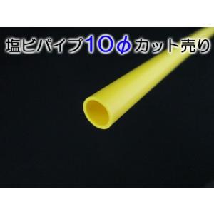 塩ビパイプ−黄−10Φ 201〜400mmカット|tenten-tent