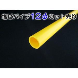 塩ビパイプ−黄−12Φ 801〜1000mmカット tenten-tent