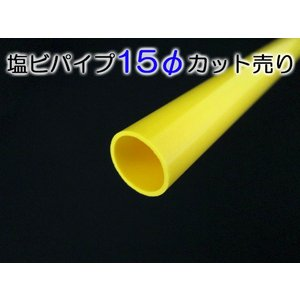 塩ビパイプ−黄−15Φ 201〜400mmカット tenten-tent