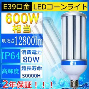 【製品仕様】LEDコーンライト 消費電力:80W 全光束:12800LM 口金:E39 サイズ:12...