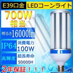 【製品仕様】LEDコーンライト 消費電力:100W 全光束:16000LM 口金:E39 サイズ:1...