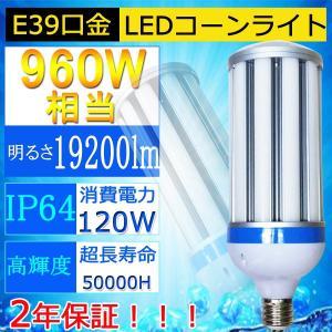【製品仕様】LEDコーンライト 消費電力:120W 全光束:19200LM 口金:E39 サイズ:1...