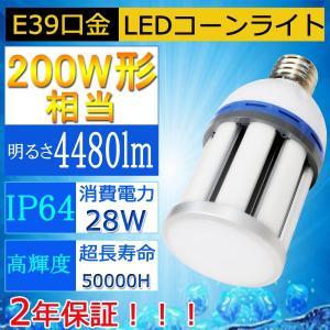 【製品仕様】LEDコーンライト 消費電力:28W 全光束:4480LM 口金:E39/E26(選択)...