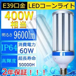 【製品仕様】LEDコーンライト 消費電力:60W 全光束:9600LM 口金:E39 サイズ:93*...