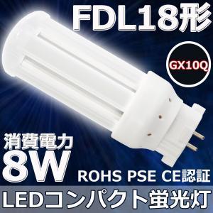 FDL18EX-L/W/N/D FDL18形対応 LEDコンパクト蛍光灯 GX10Q 8W 高輝度1...