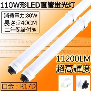 【製品仕様】110W形LED直管蛍光灯(2本セット) 消費電力:80W/全光束:11200LM/口金...