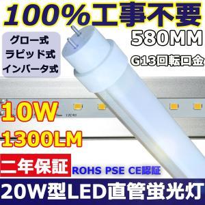 【製品仕様】20W形LED直管蛍光灯 消費電力:10W/全光束:1300LM/口金:G13/サイズ:...