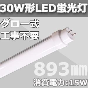 【製品仕様】30W形LED直管蛍光灯 消費電力:15W 全光束:2400LM 口金:G13 サイズ:...