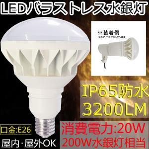 【製品仕様】LEDバラストレス水銀灯PAR38 消費電力:20W/全光束:3200LM/口金:E26...