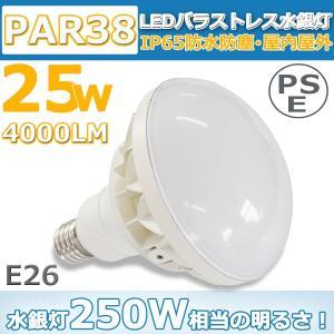 【製品仕様】LEDバラストレス水銀灯PAR38(10本セット) 消費電力:25W/全光束:4000L...
