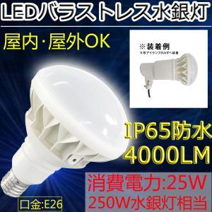 【製品仕様】LEDバラストレス水銀灯PAR38 消費電力:25W/全光束:4000LM/口金:E26...