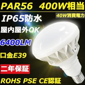 【製品仕様】LEDバラストレス水銀灯PAR56 消費電力:40W/全光束:6400LM/口金:E39...