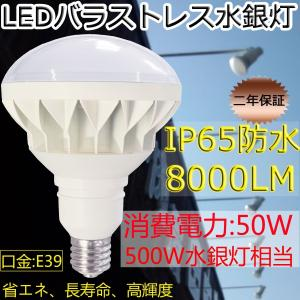 【製品仕様】LEDバラストレス水銀灯PAR56 消費電力:50W/全光束:8000LM/口金:E39...