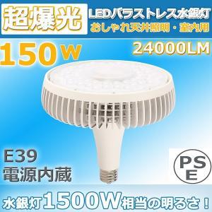 【製品仕様】1500W水銀灯相当 LED水銀灯 消費電力:150W/全光束:24000LM/口金:E...
