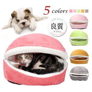 ペットベッド ドーム型 可愛い ふわふわ 犬ベッド 猫ベッド 犬 猫 ペット 犬用 大型犬 中型犬 小型犬 ネコ用 猫 ネコ キャット モコモコ