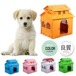 犬 ハウス 別荘 室内用 犬小屋 ペットベッド 取り外しも簡単 ペットハウス 猫 猫ベッド 犬ベッド 犬用 大型犬 中型犬 小型犬 ネコ用 猫 ネコ