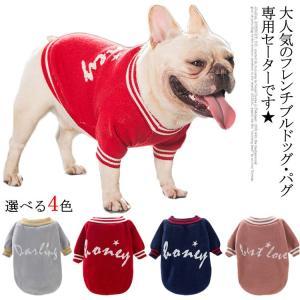 フレンチブルドッグ・パグ専用 犬服 トレーナー 犬服 パーカー パーカ Tシャツ 小型犬 中型犬 春...