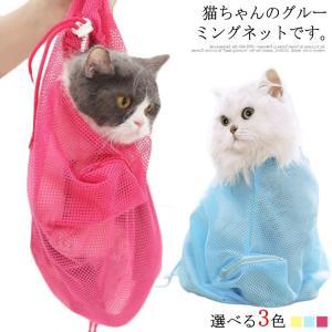 猫用 グルーミングバッグ お風呂 シャンプー 爪切り時 耳掃除 暴れる猫ちゃん対策 キャット 保護ネット ペット お風呂バッグ 猫用ネット袋 お風呂用