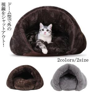 猫 ベッド ドーム型 ペットベッド あったか ふわふわ クッション 犬猫用 猫 ベッド 寝床 猫 ベッド ネコ かわいい 可愛い 猫用 ベッド ねこの画像