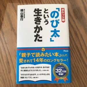 ポケット版「のび太」という生きかた tentoumusi-recycle
