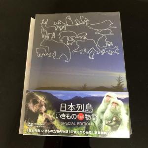 日本列島 いきものたちの物語 豪華版(特典DVD付2枚組) tentoumusi-recycle