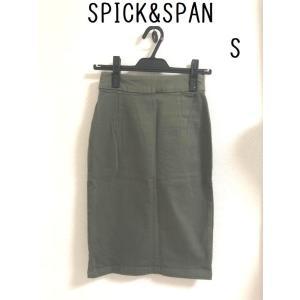セール SPICK&SPAN スピック&スパン  ハイウエスト ストレッチタイトスカート  34 モスグリーン 小さいサイズ tentoumusi-recycle