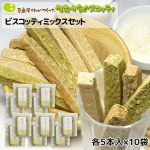 豆乳 おからクッキー ハード食感 ビスコッティ ミックスセット ダイエットに優しい 低糖質 低カロリ...