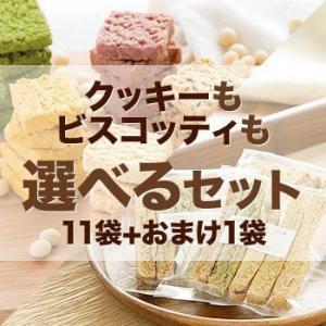 送料無料 「豆乳おからクッキーもビスコッティも選べるセット」ダイエットに嬉しい大豆70%!バター/マーガリン不使用、香料・保存料無添加