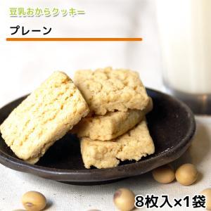 豆乳おからクッキー プレーン(20枚入) バター マーガリン...
