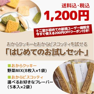 豆乳おからクッキー ダイエットにも嬉しい 大豆70% 野菜MIXセット バター マーガリン 卵 不使用 / 保存料 香料 無添加
