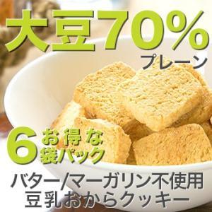 送料無料 豆乳おからクッキー プレーン6袋セット バター マーガリン 卵 不使用 / 保存料 香料 無添加