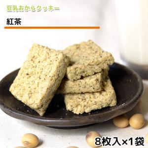 豆乳おからクッキー 紅茶味(20枚入) バター マーガリン ...