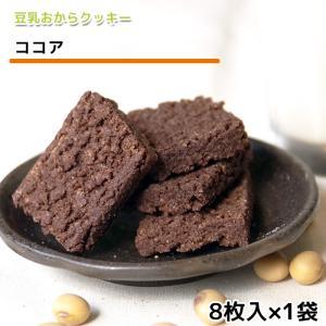 豆乳おからクッキー ココア味(20枚入) バター マーガリン 卵 不使用 / 保存料 香料 無添加