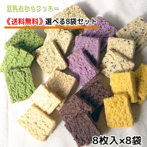 送料無料 豆乳おからクッキー 選べる8袋 バター マーガリン 卵 不使用 / 保存料 香料 無添加