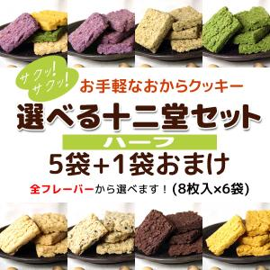 送料無料 豆乳おからクッキー ダイエットに嬉しい大豆70% ...