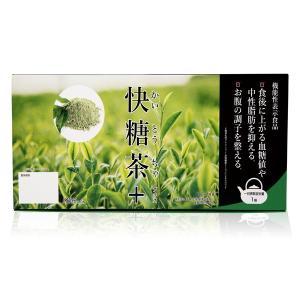 快糖茶+ 機能性表示食品 約14日分 14袋 食後の血糖値 中性脂肪を抑えたい方に お腹の調子を整え...