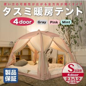 タスミ 4door 暖房テント Sサイズ 室内テント コットン質感 洗える コンパクト収納 ハウスダ...