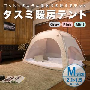 タスミ 暖房テント ファブリック Mサイズ IDOOGEN 正規輸入品 コットン質感 洗える コンパ...