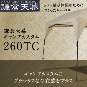 耐久性通気性に優れるTC生地採用 鎌倉天幕だけのグラマラスな天幕 KTM260 キャンプカスタム26...