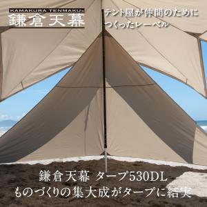 鎌倉天幕 530DL専用 サイドウォール SW 530DL ポリエステルオックスフォード生地使用 超...