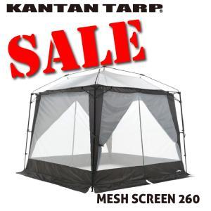 タープ テント タープテント 2.6m ワンタッチ ワンタッチタープ カンタンタープ 日よけ イベン...