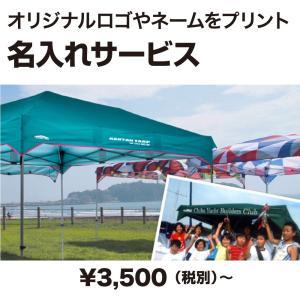 カンタンタープ240 2.4m タープ タープテント テント テントタープ キャンプ アウトドア テレビで紹介されました!名入れもOK tentya 10