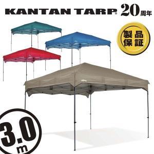 タープ タープテント テント テントタープ キャンプ アウトドア カンタンタープ300 有名メーカー...
