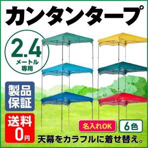 タープ テント タープテント 2.4m ワンタッチ ワンタッチタープ カンタンタープ 日よけ イベン...