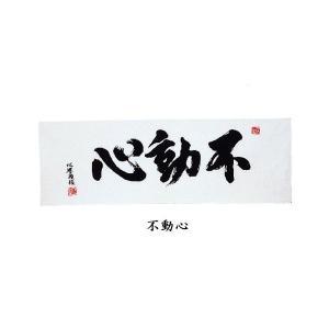 てぬぐい 本染 注染 漢字手ぬぐい100cm 不動心 剣道 面タオル 外国人の方のお土産 Tenug...