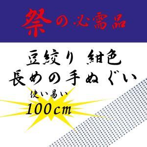 てぬぐい 捺染 和柄 長めの100cm 手ぬぐい 豆絞り 紺 外国人の方のお土産 祭 Tenugui